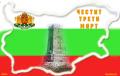 Честит празник!  - СУ Никола Йонков Вапцаров - Царево