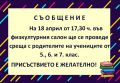 Родителска среща - СУ Никола Йонков Вапцаров - Царево