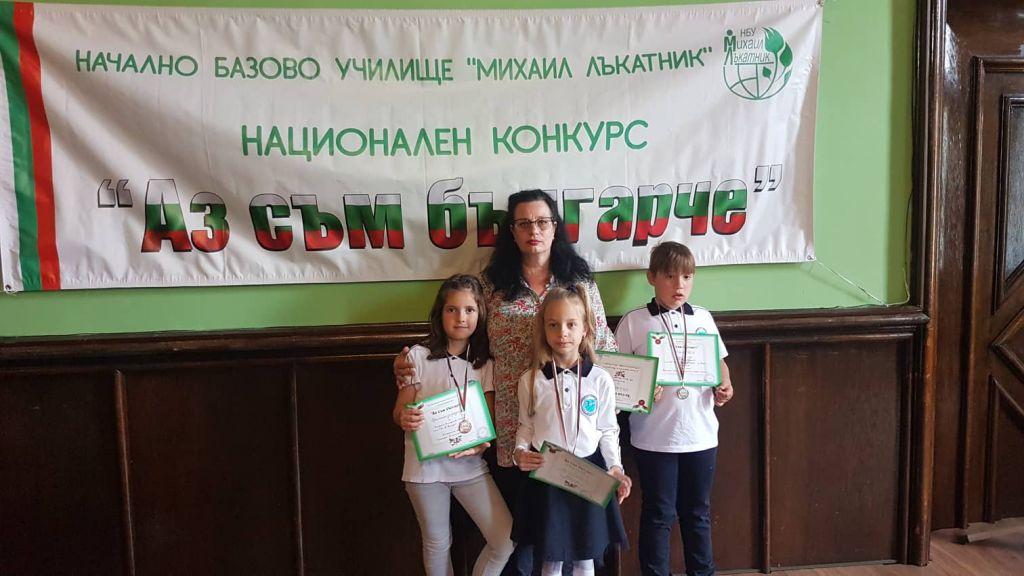 """Победителите в Националния конкурс """"Аз съм българче"""" - голяма снимка"""