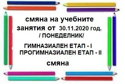 съобщение смяна на учебните занятия от 30.11.2020 год. - голяма снимка