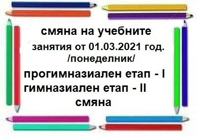 Смяна на учебните занятия от 01.03.2021 год. / понеделник/ - голяма снимка
