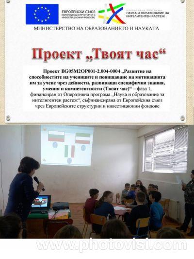 Аз обичам България!  - СУ Никола Йонков Вапцаров - Царево
