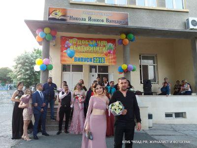 44 - СУ Никола Йонков Вапцаров - Царево