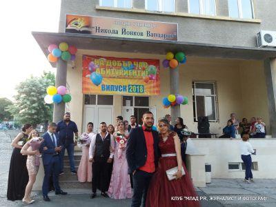 45 - СУ Никола Йонков Вапцаров - Царево