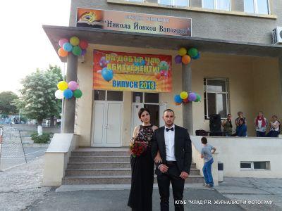 53 - СУ Никола Йонков Вапцаров - Царево