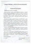 Поздравителен адрес 07.12.2020г - СУ Никола Йонков Вапцаров - Царево