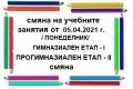 Смяна на учебните занятия от 05.04.2021 год. / понеделник/ - СУ Никола Йонков Вапцаров - Царево