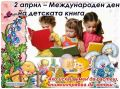 2 АПРИЛ - СУ Никола Йонков Вапцаров - Царево