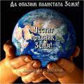 Ден на планетата Земя-1 в клас - СУ Никола Йонков Вапцаров - Царево