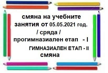 Смяна на учебните занятия от 05.05.2021 год.  - голяма снимка