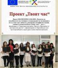 26 март - Денят на Тракия - СУ Никола Йонков Вапцаров - Царево