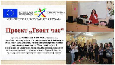 Музикален поздрав за Международния ден на жената - СУ Никола Йонков Вапцаров - Царево